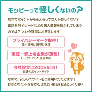 モッピーの紹介文章