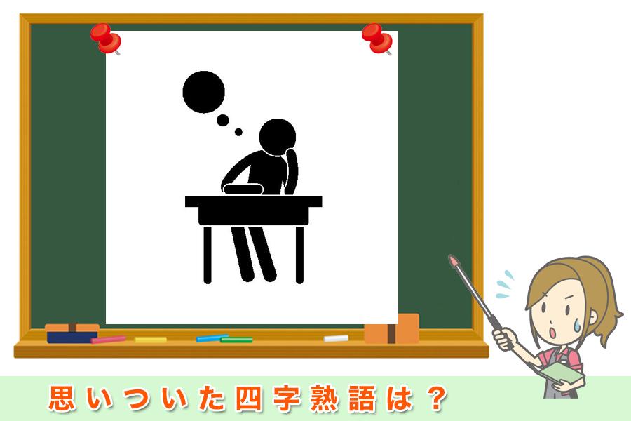 【一問一答】みんなで楽しむ心理テスト5選_Part.02