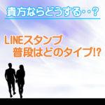 LINEスタンプ、普段はどのタイプをよく使っている?