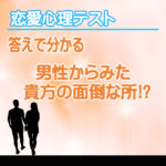 【恋愛心理テスト】答えで分かる、男性が思うあなたの面倒くさいところ