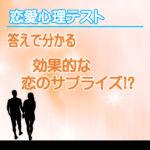 【恋愛心理テスト】答えで分かる、効果的な恋のサプライズ!