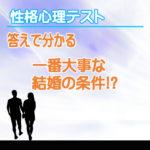 【性格心理テスト】答えで分かる、いちばん大事な結婚の条件